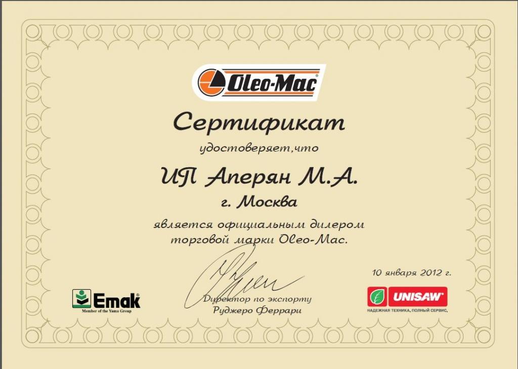 Официальные дилеры Oleo-Mac