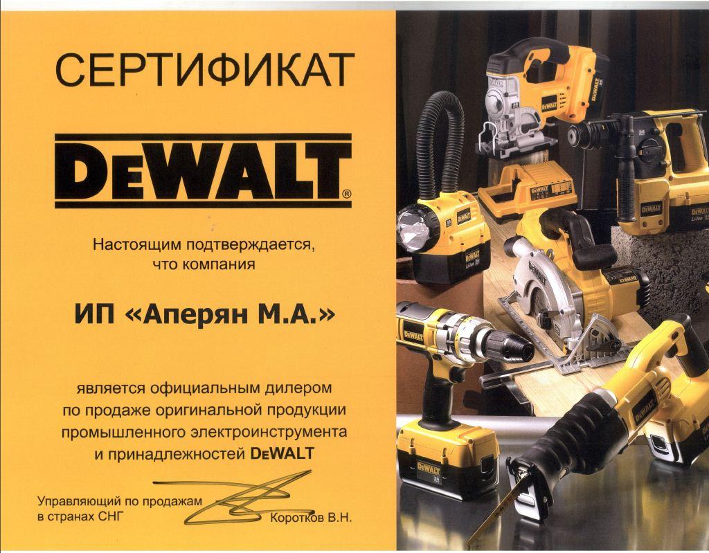 официальные дилеры DEWALT